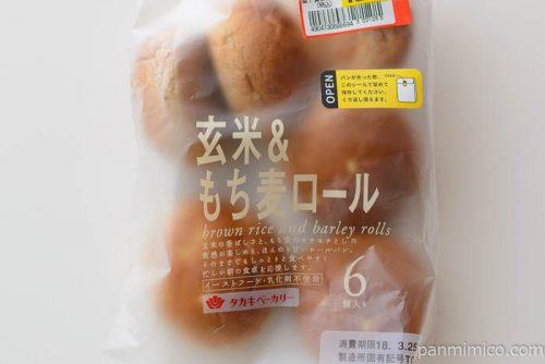 玄米&もち麦ロール(6)【タカキベーカリー】