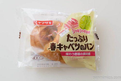たっぷり春キャベツのパン【ヤマザキ】