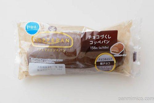 チョコづくしコッペパン【ファミリーマート】