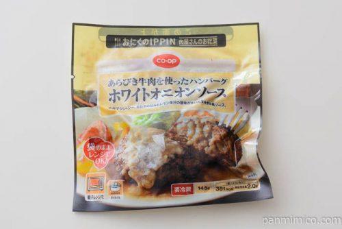コープあらびき牛肉を使ったハンバーグホワイトオニオンソース