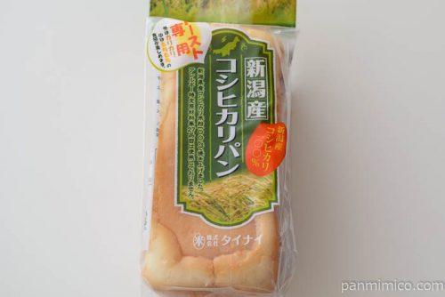 新潟産コシヒカリパン【タイナイ】