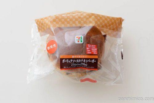 ガーリックソースのチキンバーガー【セブンイレブン】
