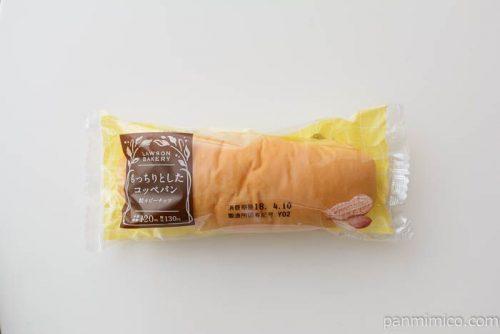 もっちりとしたコッペパン 粒々ピーナッツ【ローソン】