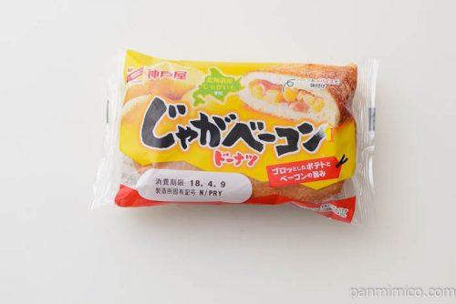 じゃがベーコンドーナツ【神戸屋】
