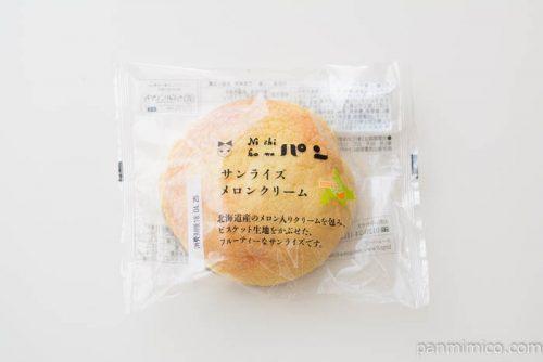 【ニシカワパン】サンライズ メロンクリーム