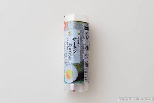 手巻寿司 サーモンわさびアボカド入りマヨネーズセブンイレブン