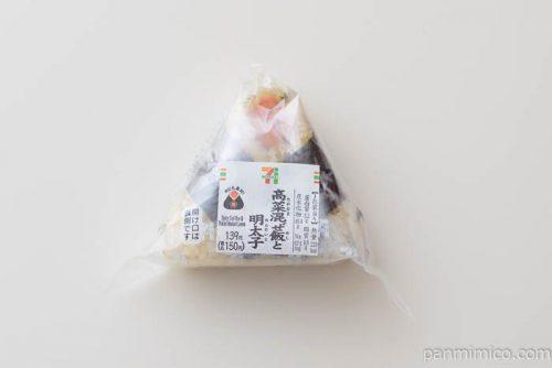直巻おむすび 高菜混ぜ飯と明太子【セブンイレブン】