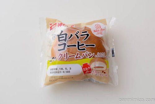 白バラコーヒークリームパン【神戸屋】