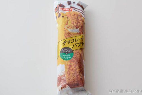 チョコレートバブカ【ヤマザキ】