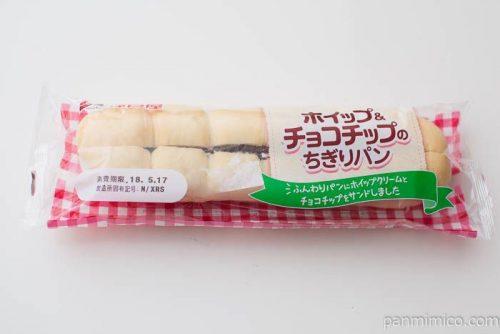 ホイップ&チョコチップのちぎりパン【神戸屋】