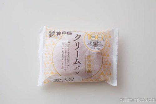 匠の逸品 クリームパン【神戸屋】
