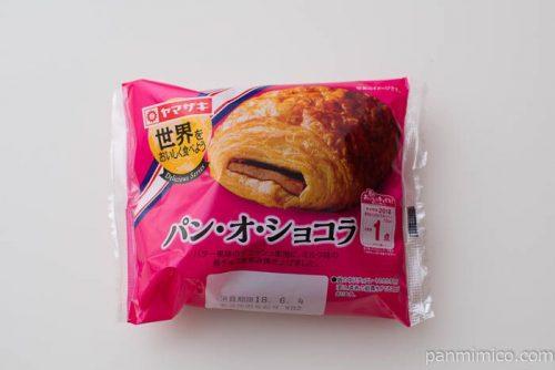 パン・オ・ショコラ【ヤマザキ】