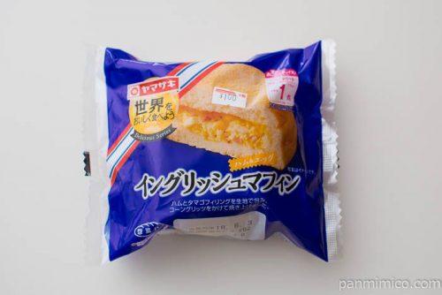 イングリッシュマフィン(ハム&エッグ)【ヤマザキ】