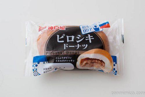ピロシキドーナツ【神戸屋】