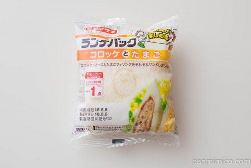 ランチパック(コロッケとたまご)【ヤマザキ】