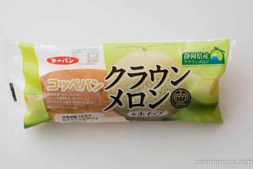 コッペパン クラウンメロン&ホイップ【第一パン】