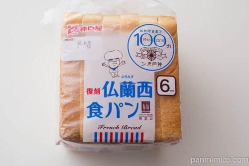 復刻 仏蘭西食パン【神戸屋】