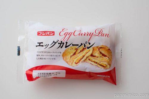 エッグカレーパン【フジパン】
