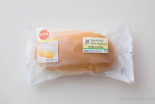 コッペパン(カスタード&ホイップ)【セブンイレブン】