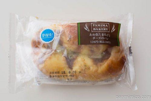 あめ色たまねぎとチーズのパン【ファミリーマート】