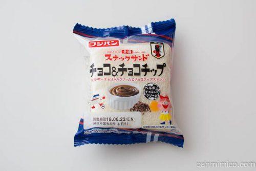 スナックサンド チョコ&チョコチップ【フジパン】
