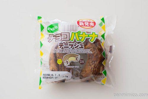 チョコバナナデニッシュ【パスコ】
