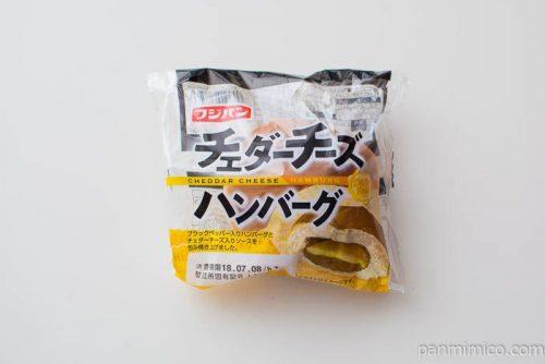 チェダーチーズハンバーグ【フジパン】