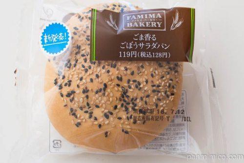 ごま香るごぼうサラダパン【ファミリーマート】