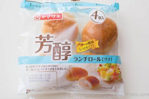 芳醇ランチロール(ツナ)(4)【ヤマザキ】