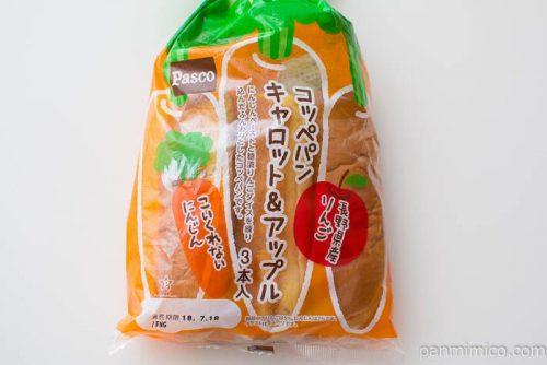 コッペパン キャロット&アップル 3本入【パスコ】