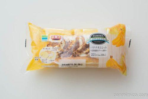 ファミリーマート バナナオムレット 北海道産生クリーム使用パッケージ写真