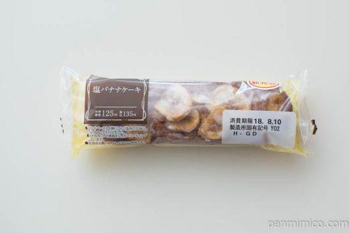 塩バナナケーキ【ローソン】パッケージ写真