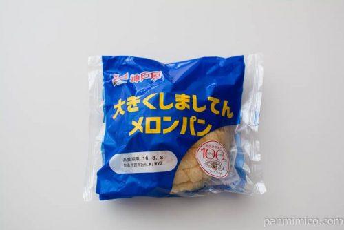大きくしましてん メロンパン【神戸屋】パッケージ写真