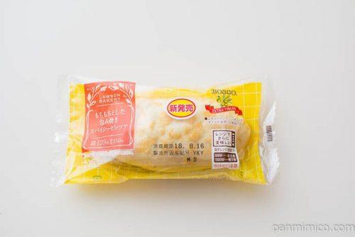 もちもちとした包み焼きスパイシーピッツア【ローソン】パッケージ写真