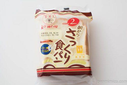 朝からさっくり食パン【神戸屋】パッケージ写真