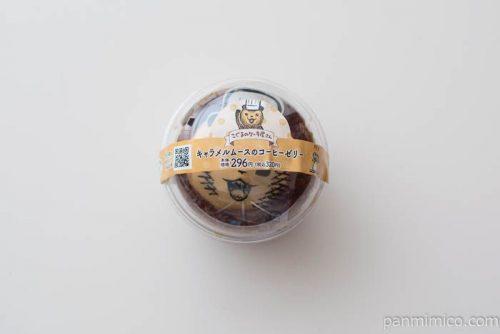こぐまのケーキ屋さん キャラメルムースのコーヒーゼリーのパッケージ写真