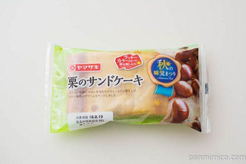栗のサンドケーキ【ヤマザキ】パッケージ写真