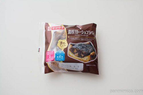 濃厚ガトーショコラパイ【ヤマザキ】パッケージ写真