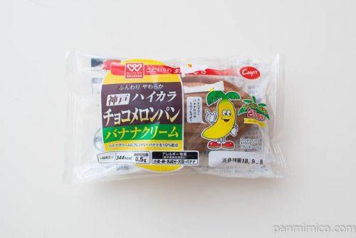 神戸ハイカラチョコメロンパンバナナクリーム【コープこうべ】パッケージ写真