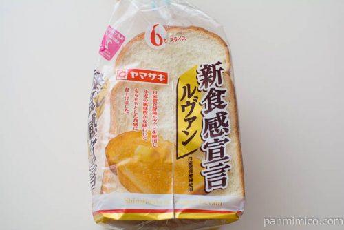 新食感宣言 ルヴァン【ヤマザキ】パッケージ写真