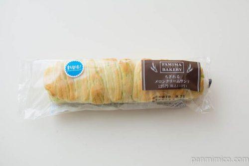 ちぎれるメロンクリームサンド【ファミリーマート】パッケージ写真