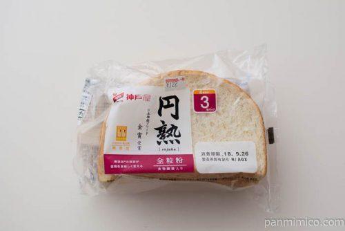 円熟 全粒粉 3枚 ハーフパック【神戸屋】パッケージ写真