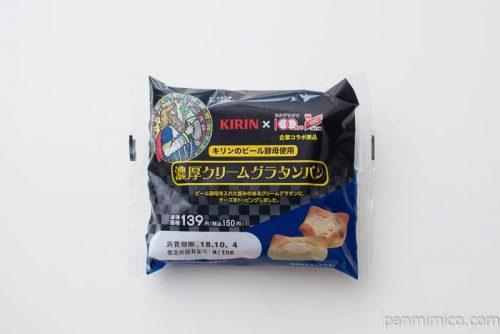 ローソン 濃厚クリームグラタンパン キリンのビール酵母使用パッケージ写真