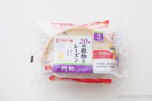 円熟 20種の穀物とレーズン(米粉入り)【神戸屋】パッケージ写真
