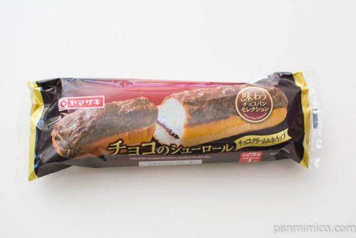 ヤマザキ チョコのシューロール(チョコクリーム&ホイップ)パッケージ写真