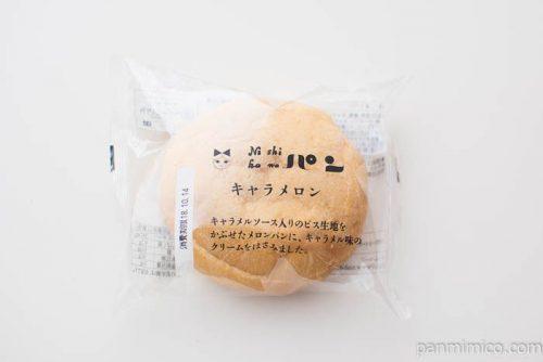 キャラメロン【ニシカワ食品】パッケージ写真