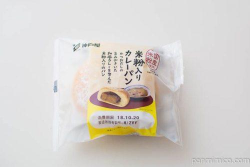 米粉入りカレーパン【神戸屋】パッケージ写真