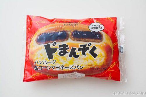 ドまんぞく ハンバーグ&コーンマヨネーズパン【ローソン】パッケージ写真