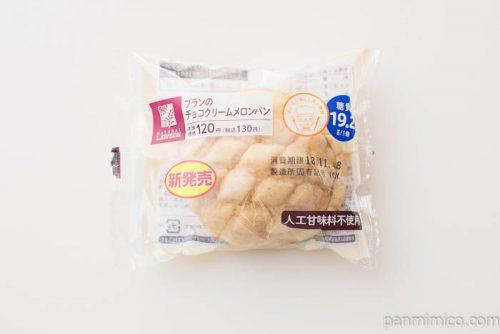 ブランのチョコクリームメロンパン【ローソン】パッケージ写真