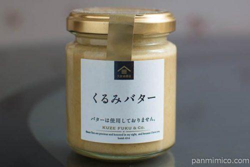 くるみバター【サンクゼール】瓶の写真